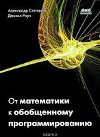 книга Степанова «От математики к обобщенному программированию»