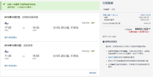 香港往來蘇梅島$2,800起( 連稅$3,122)
