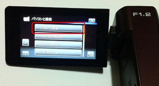 ビデオカメラの液晶画面で[パソコンで見る]をタップ