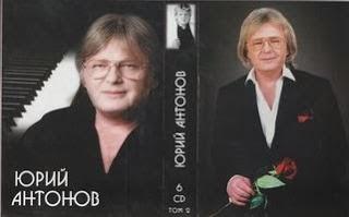 Юрий антонов биография дети фото
