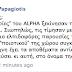 Ελληνικές Ιστορίες...