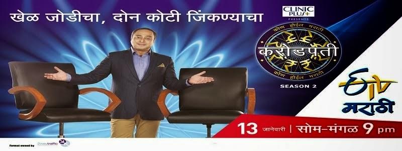 Kon Hoil Marathi Crorepati Season 2 KHMC 2
