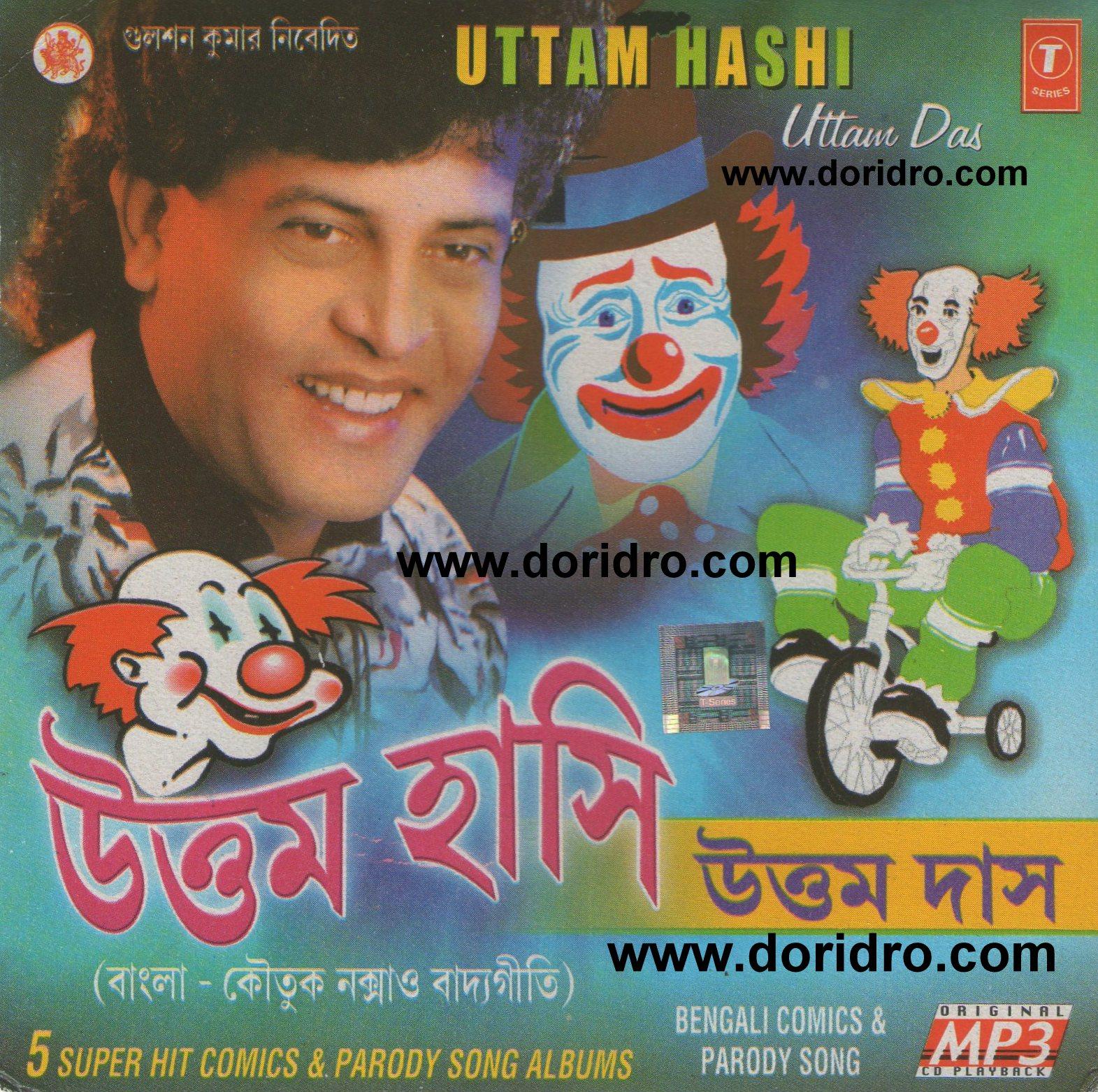 uttam das bangla comedy mp3