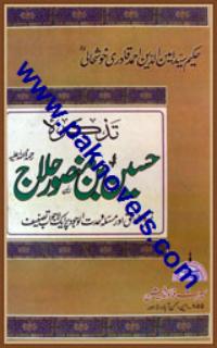 Tazkara e Huseen Bin Mansoor Kheelaj
