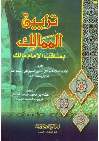 تزيين الممالك بماقب الإمام مالك للإمام السيوطي