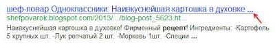урезанный заголовок в выдачи поисковой системы Google