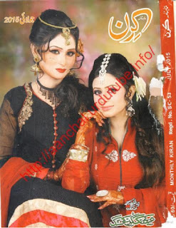 Kiran Digest July 2015 Read Online