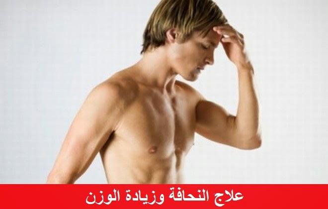 علاج النحافة وزيادة الوزن