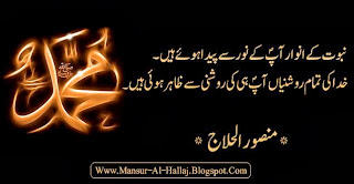 about Hazrat Muhammad PBUH, Mansur Al-Hallaj Sayings, Mansur Al-Hallaj Quotes, Quotes in urdu, urdu Quotes,