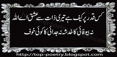 Beautiful-Islamic-Mobile-Urdu-Message