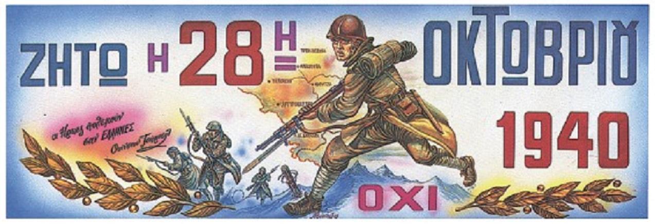 ΖΗΤΩ Η 2810 1940