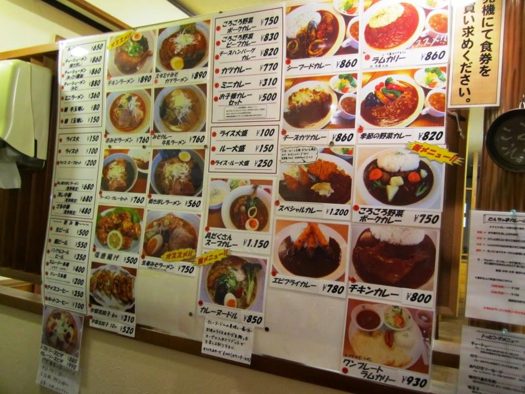 Curry & Ramen Tanchatei Menu Towada カレーラーメン たんちゃ亭 メニュー 十和田市