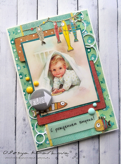 открытка для ребенка Басик  baby card