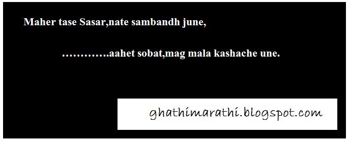 marathi ukhane in english5