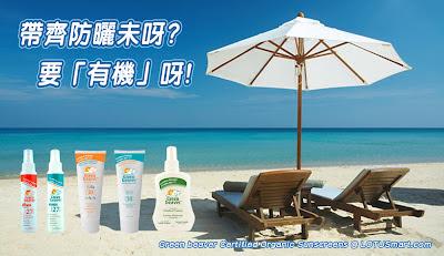 Organic Sunscreens, 有機防曬, Organic Kids Care, 有機兒童護理, Chemical Free, 無化學劑, LOTUSmart, 樂濤, Hong Kong, 香港,