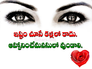 Rahars Telugu Quotes on Love