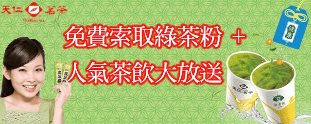 今夏專攻好身材 ~ 天仁綠茶粉體驗包 免費送!
