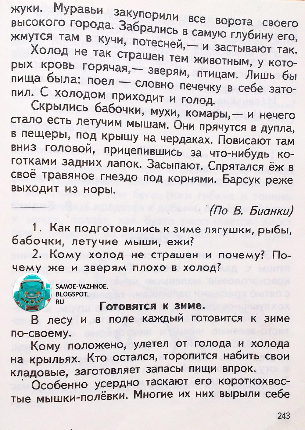 Школьный учебник СССР скан читать онлайн литература чтение родная речь русская речь