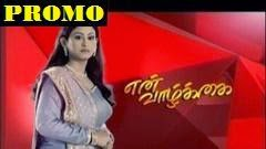 En Vaazhkai – 1st to 5th December 2014 | Promo Vijay Tv