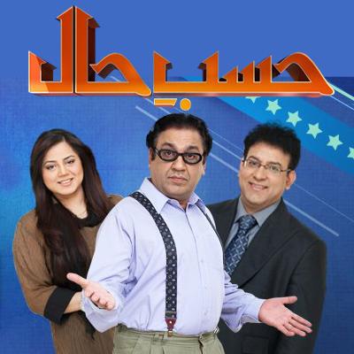 Hasb e Haal | Tv.com.pk