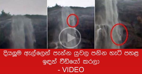 Gossip Lanka - Couple commit suicide by jumping into Diyaluma water Fall - VIDEO
