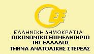 ΟΙΚΟΝΟΜΙΚΟ ΕΠΙΜΕΛΗΤΗΡΙΟ ΑΝΑΤΟΛΙΚΗΣ ΣΤΕΡΕΑΣ