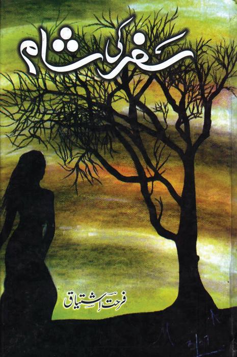 Safar ki shaam novel by Farhat Ishtiaq