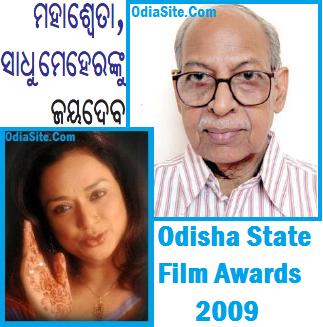 Odisha State Film Awards