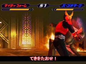 Kamen Rider Kuuga Game PS1