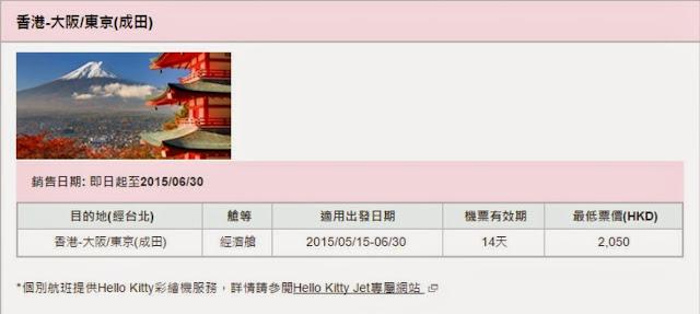 可能係Last Chance!71連假 香港 飛 東京 HK$2,050起,6月30日前出發 - 長榮航空。