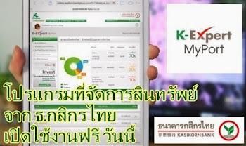 K-Expert Myport จาก ธ.กสิกรไทย