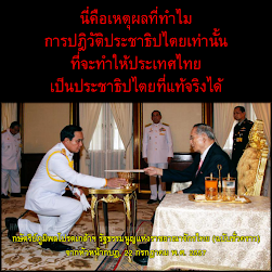 นี่คือเหตุผลที่ ทำไมการปฎิวัติประชาธิปไตยเท่านั้น ที่จะทำให้ประเทศไทยเป็นประชาธิปไตยที่แท้จริงได้
