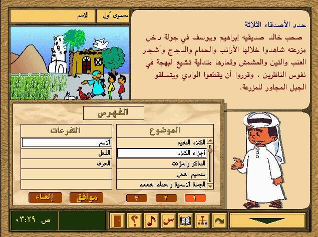 الإسطوانة المميزة في قواعد اللغة العربية sakher.jpg