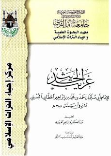 حمل كتاب غريب الحديث - أبو سليمان البستي