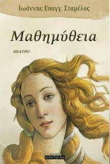 Βιβλίο-Θέατρο