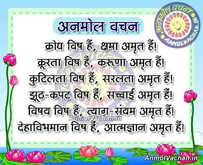 New Anmol Vachan