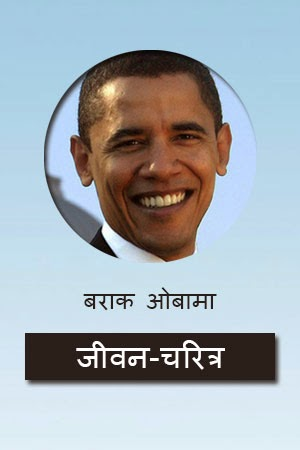 barack obama biography in hindi
