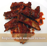 Коричневый мясной бульон
