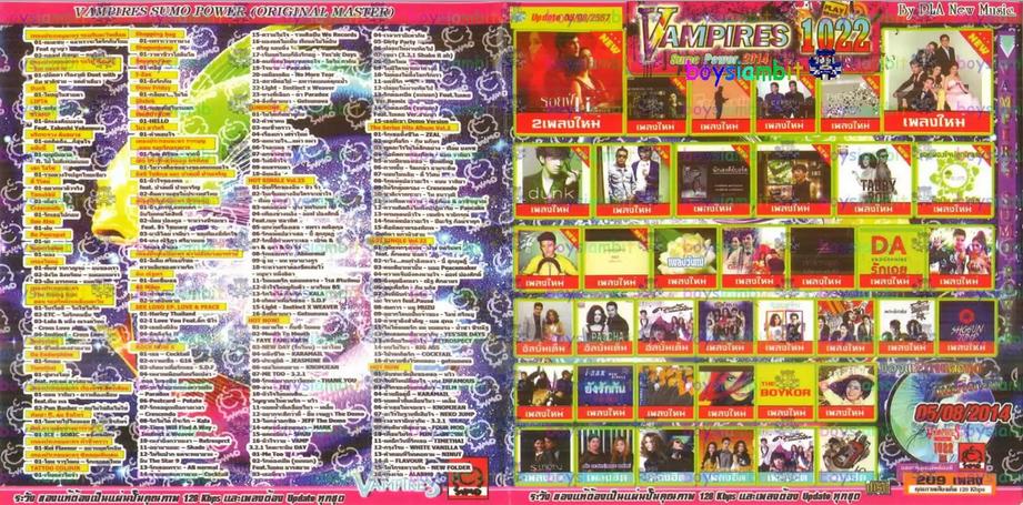 Download [Mp3]-[Hot New] ใหม่อัพเดท Vampires Sumo Power 2014 Vol.1022 ออกวันที่ 5 สิงหาคม 2557 [Solidfiles] 4shared By Pleng-mun.com