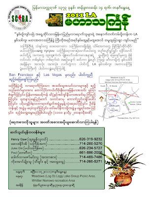 >LA Thagyan 2011 Invitation