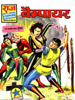 VAMPIRE (Super Commando Dhruv-SCD Hindi Comic) (PDF)
