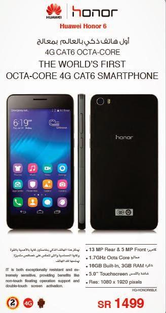 سعر جوال Huawei Honor 6 فى اخر عروض مكتبة جرير