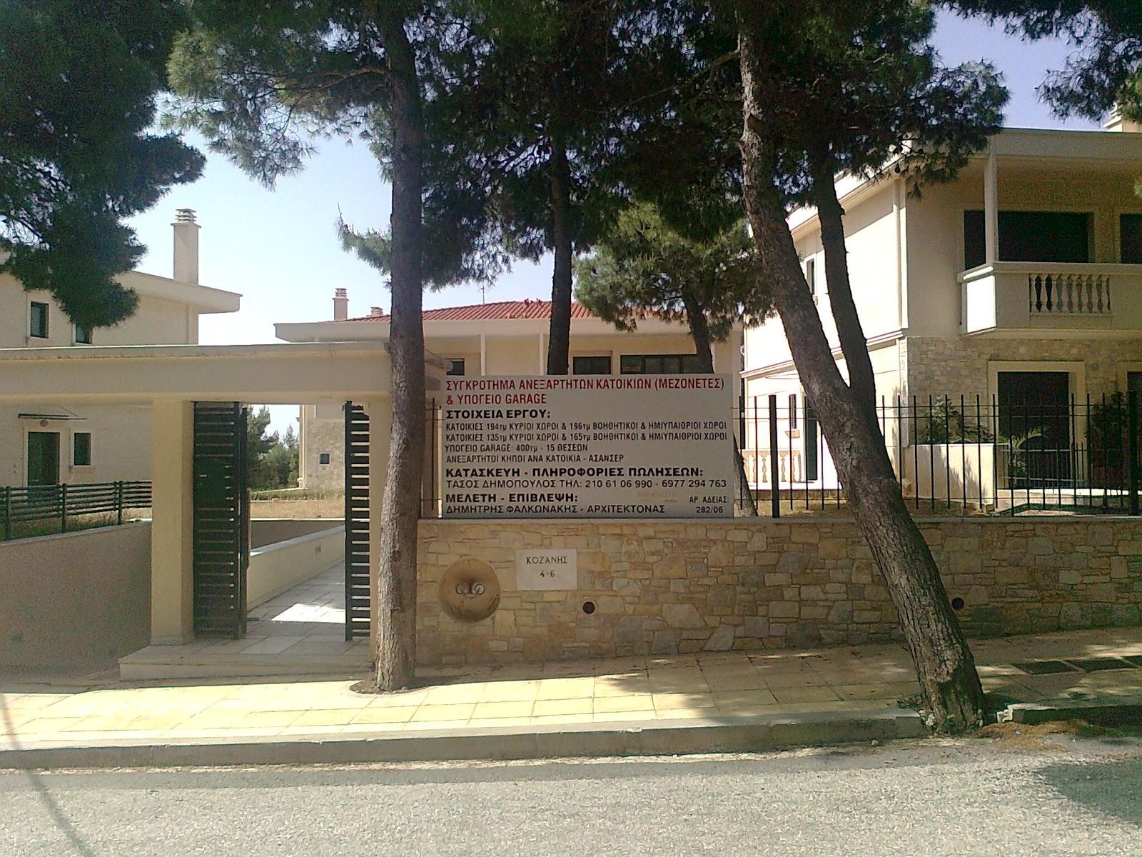 Греция квартира в салониках