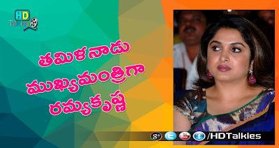 Ramya Krishna to play CM Jayalalitha Role..!, ramya krishna latest , cm role