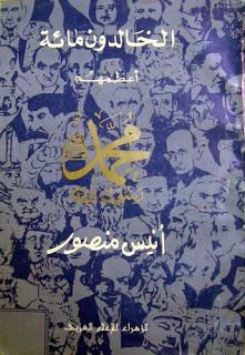 تحميل كتاب الخالدون مائة، أعظمهم محمد صلى الله عليه وسلم PDF