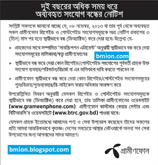 Grameenphone-gp-Inactive-SIM-Important-Notice-Will-be-Permanently-OFF-gp-notified-that-which-Prepaid-SIMs-are-inactive-from-8nov-2013-or-before-will-be-PERMANENTLY-Deactivated-after-8february-2016