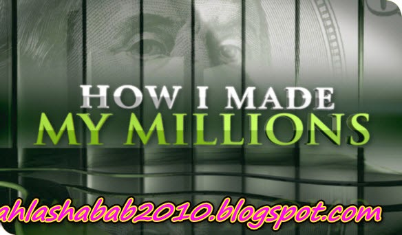 تحميل كتاب - كيف حققت أول مليون