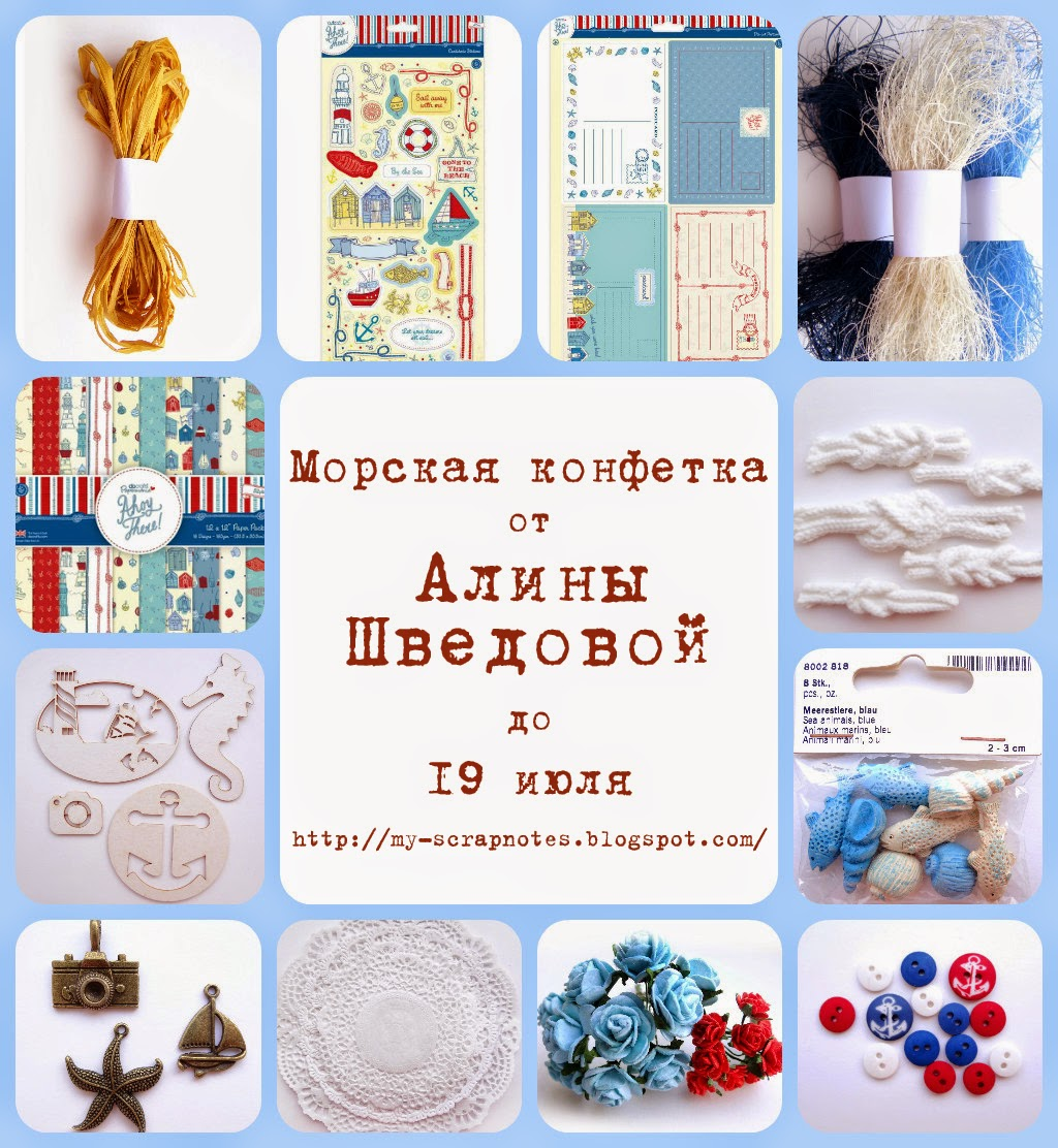 http://my-scrapnotes.blogspot.ru/2014/07/blog-post.html?showComment=1404276969343