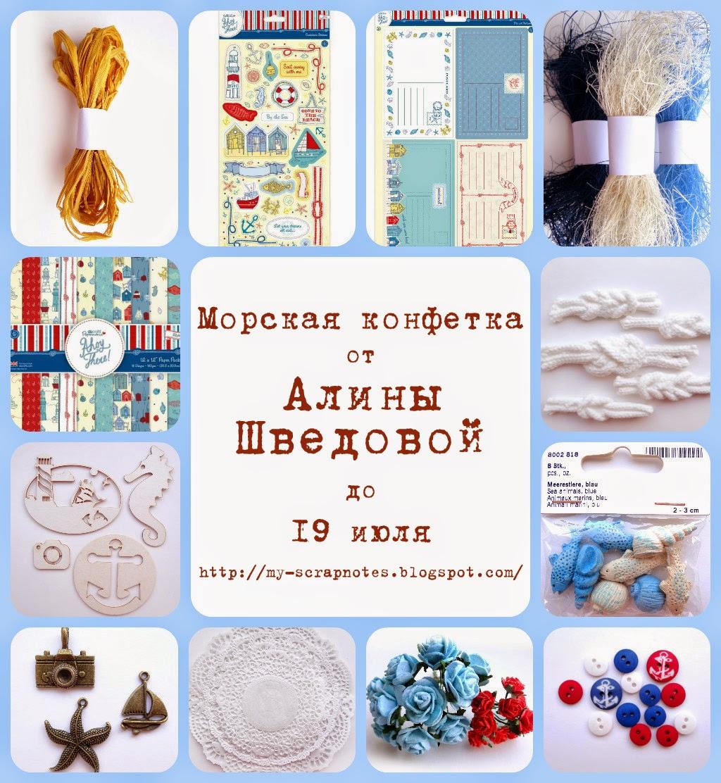 http://my-scrapnotes.blogspot.ru/2014/07/blog-post.html?showComment=1404276969343