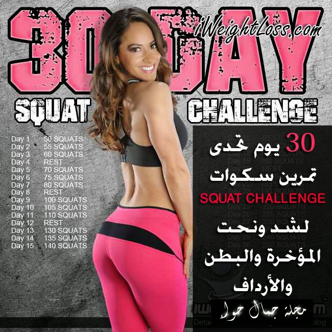 30 يوم تحدى تمرين سكوات لشد ونحت المؤخرة والبطن والأرداف SQUAT CHALLENGE
